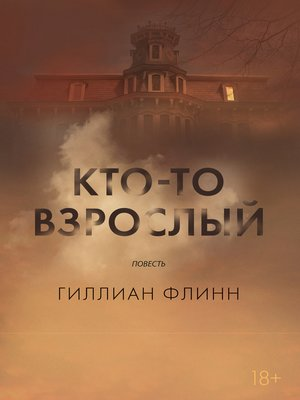 cover image of Кто-то взрослый