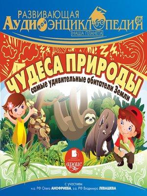 cover image of Чудеса природы