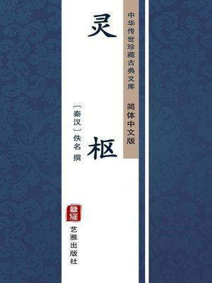 cover image of 灵枢(简体中文版)