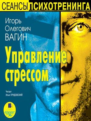 cover image of Управление стрессом