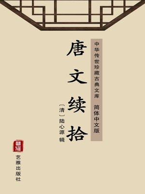 cover image of 唐文续拾(简体中文版)