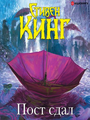 cover image of Пост сдал