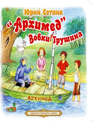 cover image of Архимед Вовки Грушина