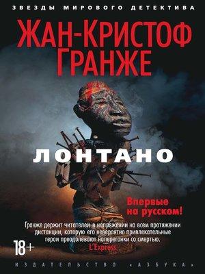 cover image of Лонтано