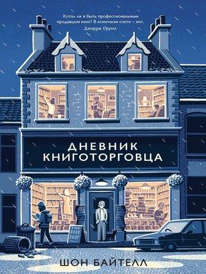 cover image of Дневник книготорговца