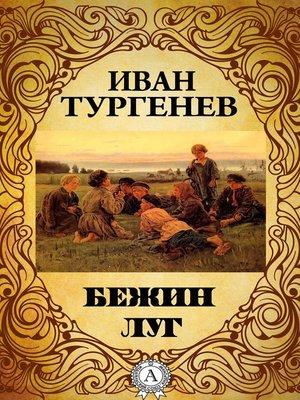 cover image of Бежин луг