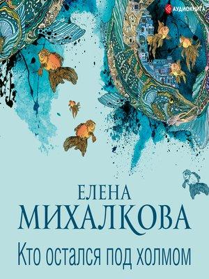 cover image of Кто остался под холмом