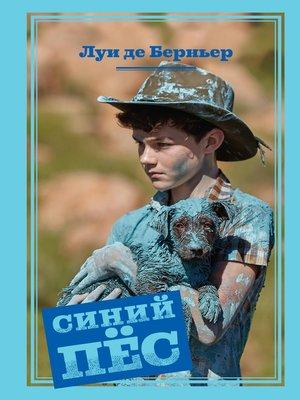 cover image of Синий пес