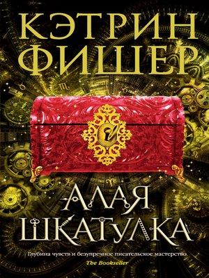 cover image of Алая шкатулка