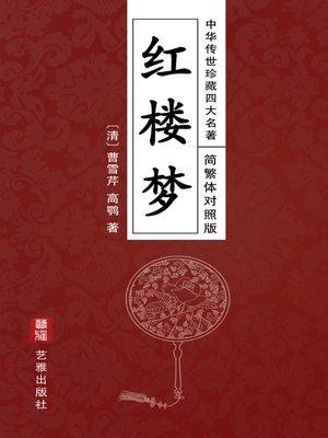 cover image of 红楼梦(简繁体对照版)—中华传世珍藏四大名著
