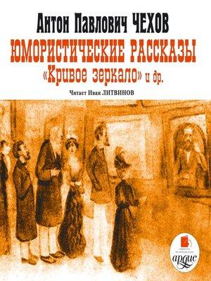 cover image of Юмористические рассказы. Кривое зеркало и др.
