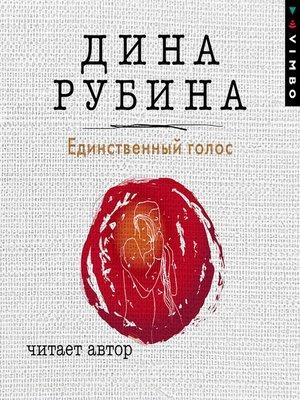 cover image of Единственный голос