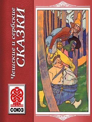 cover image of Чешские и сербские сказки