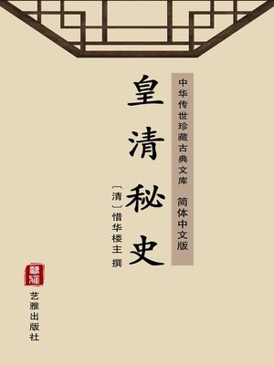 cover image of 皇清秘史(简体中文版)