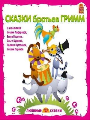 cover image of Сказки братьев Гримм