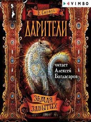 cover image of Дарители. Земля забытых