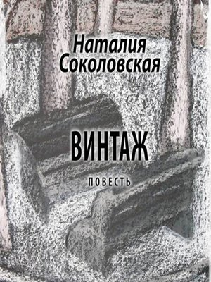 cover image of Винтаж