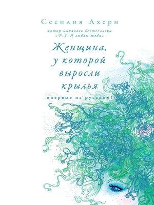 cover image of Женщина, у которой выросли крылья