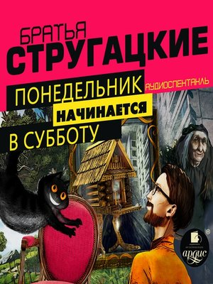cover image of Понедельник начинается в субботу. Аудиоспектакль
