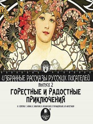 cover image of Горестные и радостные приключения