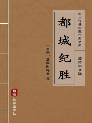 cover image of 都城纪胜(简体中文版)