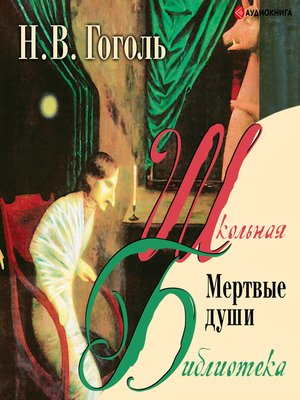 cover image of Мертвые души