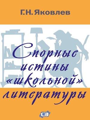 cover image of Спорные истины «школьной» литературы