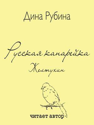 cover image of Русская канарейка. Желтухин