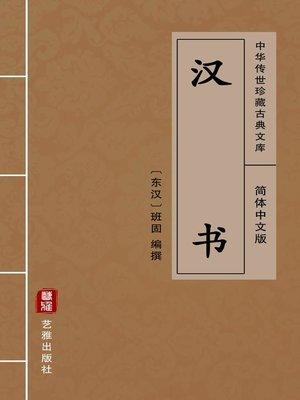 cover image of 汉书(简体中文版)