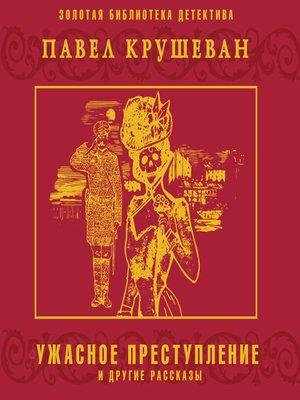cover image of Ужасное преступление и другие рассказы