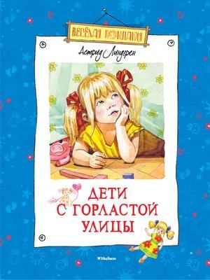 cover image of Дети с Горластой улицы