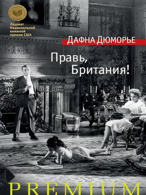 cover image of Правь, Британия!