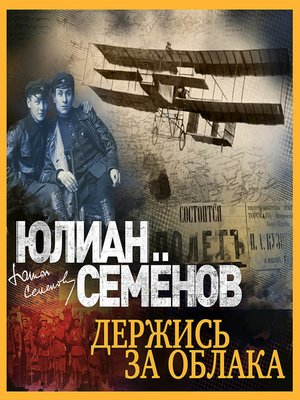 cover image of Держись за облака