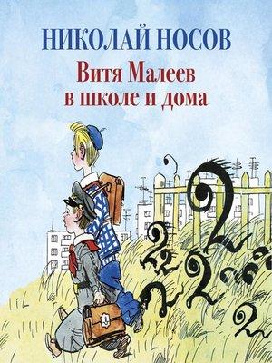 cover image of Витя Малеев в школе и дома