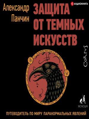 cover image of Защита от темных искусств. Путеводитель по миру паранормальных явлений