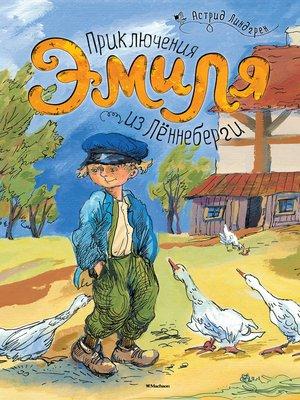 cover image of Приключения Эмиля из Лённеберги