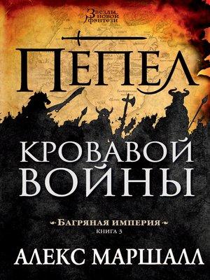 cover image of Пепел кровавой войны