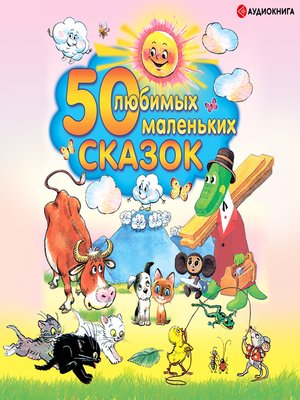 cover image of 50 любимых маленьких сказок