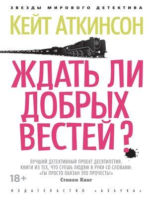 cover image of Ждать ли добрых вестей?