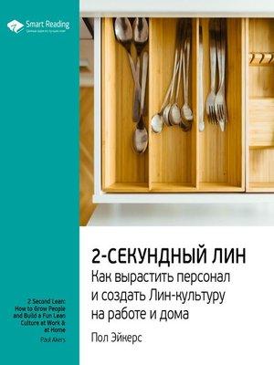 cover image of Двухсекундный ЛИН