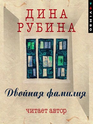 cover image of Двойная фамилия