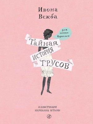 cover image of Тайная история трусов для почти взрослых
