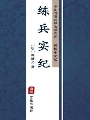 cover image of 练兵实纪(简体中文版)