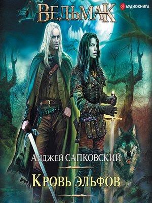 cover image of Кровь эльфов