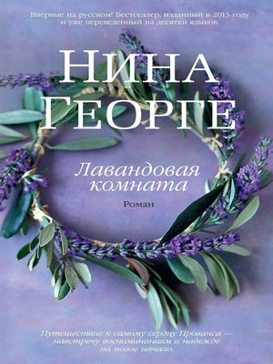 cover image of Лавандовая комната