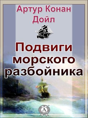 cover image of Подвиги морского разбойника
