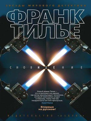 cover image of Сновидение
