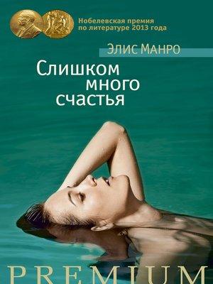 cover image of Слишком много счастья