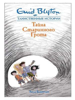 cover image of Тайна старинного грота
