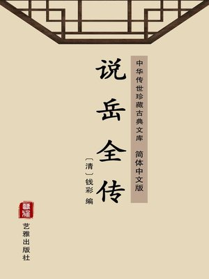 cover image of 说岳全传(简体中文版)